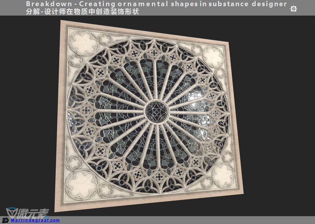 分解-设计师在物质中创造装饰形状